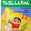 エレクトーン こどもピース(3) クレヨンしんちゃん(1993/09/10初版)