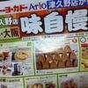 【日記】ギリギリ買えた「とびばこパン」。