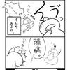 【第9話】おつかれ