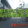 【動画】東京都杉並区JR中央線高円寺駅東側の記録