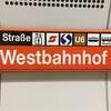 ウィーンからザルツブルクまではウェストバーン鉄道が安くて早いのでおすすめ