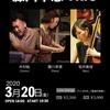 藤川幸恵 TRIO 「Live Trigger」