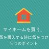 マイホームを買う。建売を購入する時に気をつける5つのポイント
