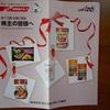株式会社日清製粉グループ本社から配当金通知書が届いた