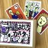 簡単なボードゲーム紹介【福島おもしろカルタ】
