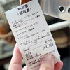 リッター151円