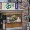 めはり屋 OVENTO GARDEN / 札幌市中央区南1条西5丁目