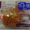 糖質11gブランのバナナクリーム&ホイップパン150円