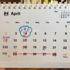 4月の予定 お知らせ!