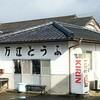 突然廃業した豆腐店~後継者問題はどこにでもある
