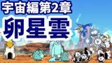 宇宙編第2章 [15]卵星雲【攻略】にゃんこ大戦争