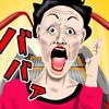 【新感覚!進化形ババア育成ゲーム】エスカレーターを逆走するババアのゲームをリリースしました。