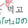 声出し練習、そして発音クリニック体験【韓国語勉強中】