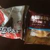 【糖質制限】糖質15g以下のシュークリーム