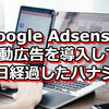 Google Adsense 自動広告を導入して1日経過したハナシ