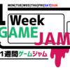 Unity1WeekGAMEJAMのお話