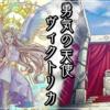 【勇気の天使ヴィクトリカ】