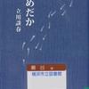 立川談春の『赤めだか』を読んだ