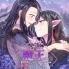 【原作】韓国版「ニンゲンですが魔王に嫁ぐことになりました」を読む方法