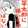 『平太郎に怖いものはない』2話公開されてます。