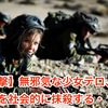 【衝撃】無邪気な少女テロ、父親を社会的に抹殺する・・・