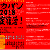 限定復活!伝説のライブイベント「スカバン2018」開催決定!!