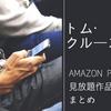 Amazonプライムビデオで好きなだけ見れるトム・クルーズが主演の映画作品まとめ