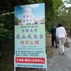 京都大学 花山天文台は初公開。