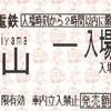 嵐山駅 入場券