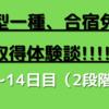 『大型トラック免許』合宿チャレンジ体験談!!!(9〜14日目。路上教習)