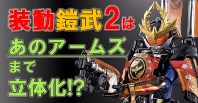 【鎧武祭り‼】SO-DO CHRONICLE鎧武2初公開&SO-DO CHRONICLE初のPVを公開‼
