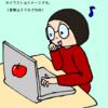 ブログは楽しいです。当初の目的からは逸れてきていますが(笑)