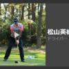 2017/09/30 振り返り 松山英樹プロのようなアドレス(肘の向き)