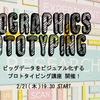 ツタグライベントの一環として「INFOGRAPHICS PROTOTYPING 〜データをビジュアル化するプロトタイピング講座」を開催します。