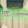 通信講座のスタディング(STUDYing)をお得に購入する方法を紹介します!