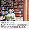 大橋崇行『ライトノベルから見た少女/少年小説史』