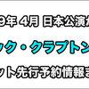 まとめ:2019年エリッククラプトン武道館ライブチケット先行予約情報と予習アルバム