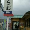【グルメ】天ぷらのひらお 原田店: 天ぷら@福岡県福岡市東区原田