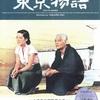 家族との関係をもっと良くしていきたくなる映画『東京物語』-ジェムのお気に入り映画