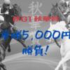 秋GⅠ 単勝5,000円勝負! 【秋華賞】