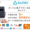 自営業の方に見てほしい!これからの電子マネーに対応するために!AirPAY
