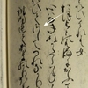 ③九州大学図書館蔵伝実隆筆細川文庫本・第七十五段《おほよとのはまにおふてふみるからに》