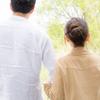 彼氏と結婚相手の違い