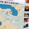 伊豆大島に行ってきました♪<⑤波浮港・踊り子の里>
