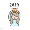 2019年の目標をたてる.