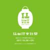 今週末は仙台で、ITのお祭りに参加しませんか?