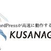 WordPressが高速に動作する仮想イメージKUSANAGIを試してみた