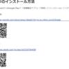 新型コロナウイルス接触確認アプリ COCOAのダウンロード用のQRコード