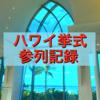 【海外挙式参列記】ハワイ結婚式はどんな感じ?服装&子連れ対策&格安に行く方法を紹介!