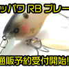 【ニシネルアーワークス】人気クランクにブレード効果が追加された「チッパワ RB ブレード 」通販予約受付開始!